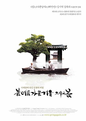 spring_summer_fall_winter_and_spring_movie